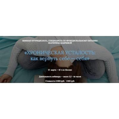 Хроническая усталость: как вернуть себе Себя. Екатерина Андреева