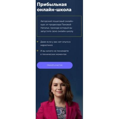 Прибыльная онлайн-школа. Наталья Панова