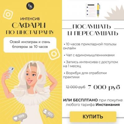 Интенсив Сафари по Instagram. Екатерина Кузнецова, Kate Safari