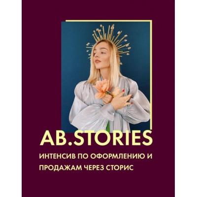 "AB.STORIES. Александра Белякова, AB.AGENCY Тариф ""Lite"""