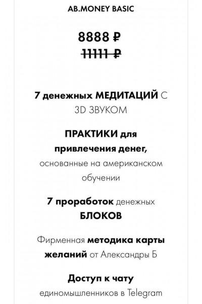 AB.Mind Money 4.0. Александра Белякова, AB.AGENCY