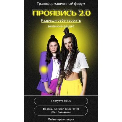 Проявись 2.0. Александра Митрошина