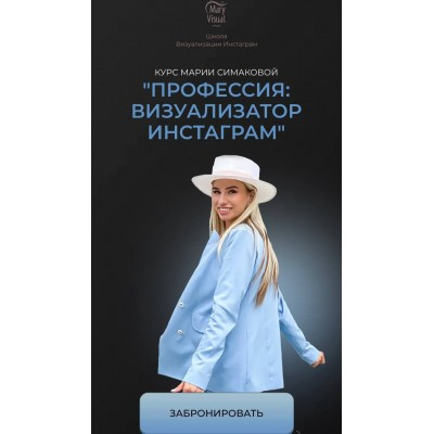 Профессия: Визуализатор Instagram. Мария Симакова