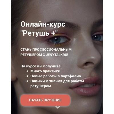 Ретушь+. Евгения Фатеева, JenyTalkRu