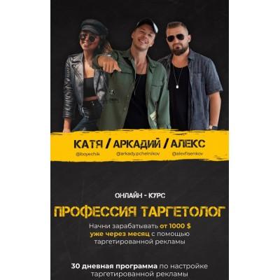 Профессия Таргетолог Boyechik, Arkady.pchelnikov, Alexfisenkov