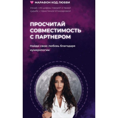 "Марафон ""Код любви"" Кристина Егиазарова"