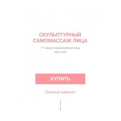 Скульптурный самомассаж лица Марина Колягина