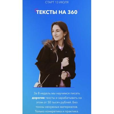 Тексты на 360. 3 поток. Ксения Лебедева