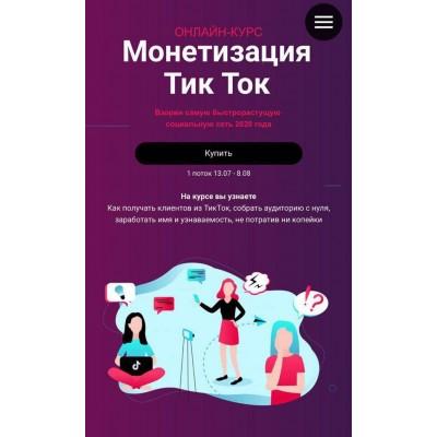 Монетизация Тик Ток Дарья Рузанова