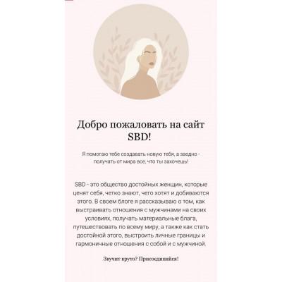 Прожженная всезнайка. SBD sugrababydiary