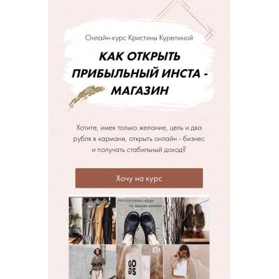 Как открыть прибыльный инста-магазин. Кристина Курепина