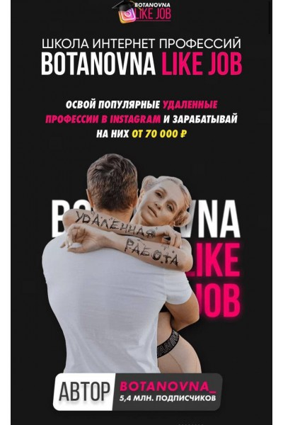 Школа интернет-профессий Botanovna like job. Ботановна