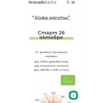 Кожа мечты 2.0. Александра Ефимова, AvocadoSasha