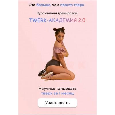 Twerk-академия 2.0. Джеми, Jamie_s_j