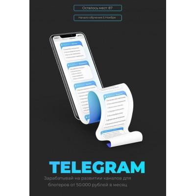 Telegram. Хельга, helgaspataki
