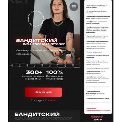 Бандитский Influence маркетолог. Диана Пагалина