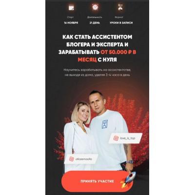 Как стать ассистентом блогера и эксперта и зарабатывать от 50 000 р. в месяц с нуля. love_is_top
