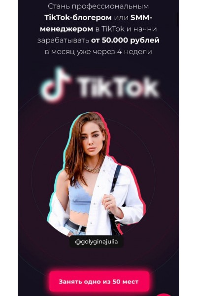 Хакни TikTok. 5 поток. Юлия Голыгина