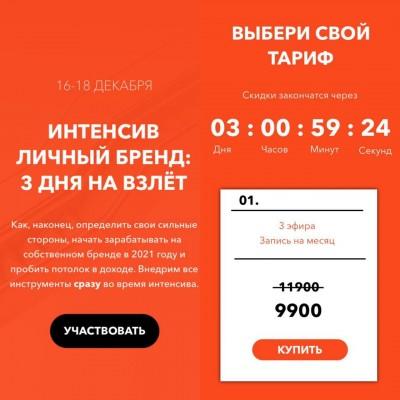 "Интенсив ""Личный бренд: 3 дня на взлёт"". Ксения Лебедева"