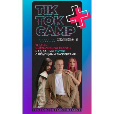 TikTok Camp. Аня Рейра, reira_reira