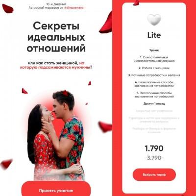 Секреты идеальных отношений. Екатерина Мальцева, diva.venera
