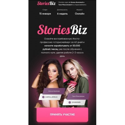 StoriesBiz. Алина Акилова, Таня Максимова
