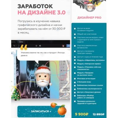 Заработок на дизайне 3.0. Марго Савчук