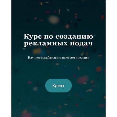 Курс по созданию рекламных подач. nyankate & kulikolesya