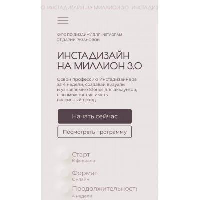 Инстадизайн на миллион 3.0. Дарья Рузанова, ruzaone.