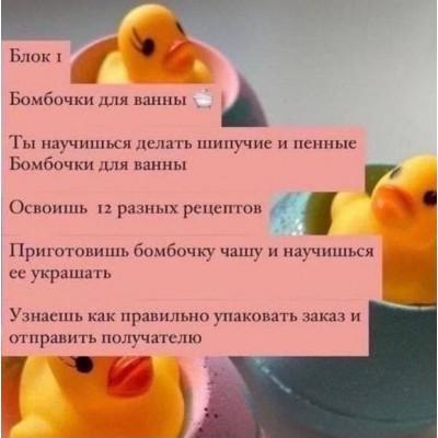 Бомбочки для ванны. Bubble_moment