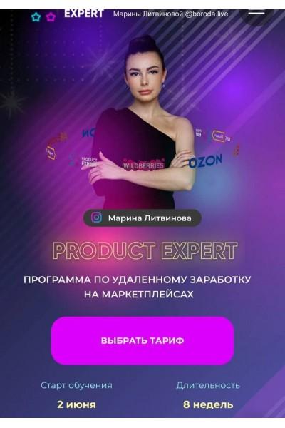 Product Expert. Программа по удаленному заработку на маркетплейсах. Марина Литвинова, boroda.live, Борода