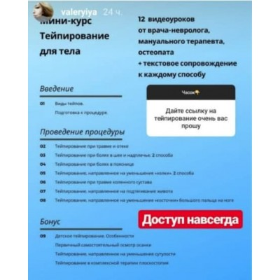 Валерия Поляковски ( veleryiya) Мини курс Тейпирование для тела