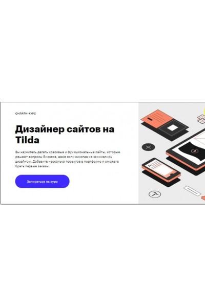 Дизайнер сайтов на Tilda. Skillbox