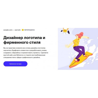 Дизайнер логотипа и фирменного стиля. Skillbox, Роман Горбачев, Валерия Козлова