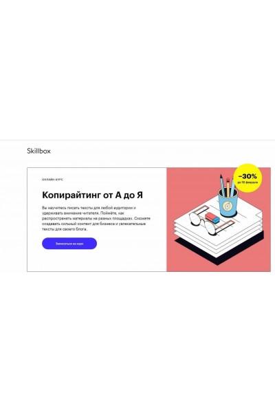 Копирайтинг от А до Я. Skillbox, Александр Амзин, Дмитрий Колодин, Константин Коваленко