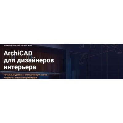 ArchiCAD для дизайнеров интерьера. Skillbox