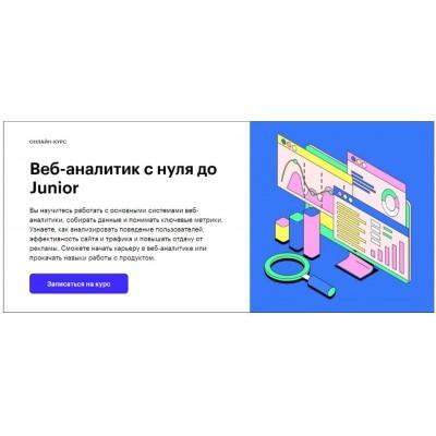 Веб-аналитик с нуля до Junior. Skillbox, Илья Николаев, Сергей Филатов