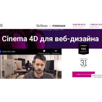 Cinema 4D для веб-дизайна
