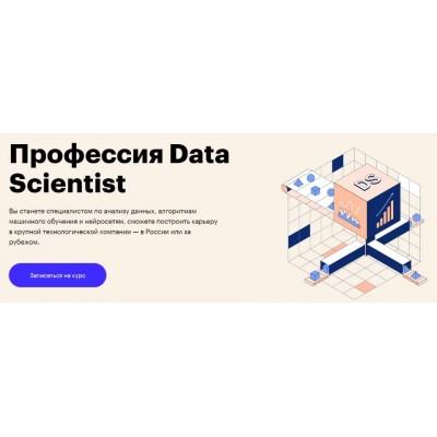 Профессия Data Scientist. Skillbox