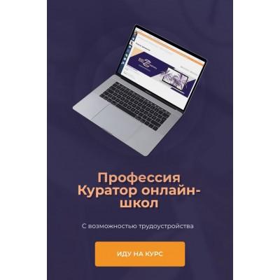 Профессия куратор онлайн-школ 2021. Анжелика Ворошилова