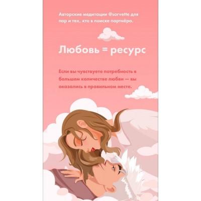 Любовь = ресурс. Виктория Ахмедянова, sorvette