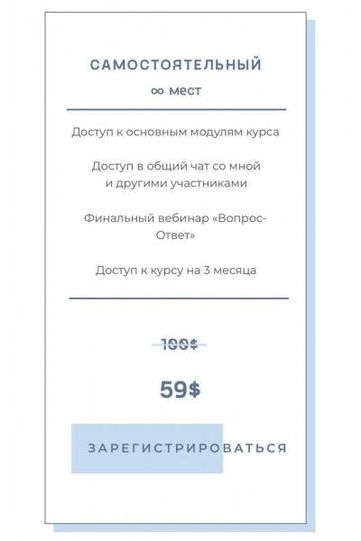 Разработка сайтов на Tilda. Анастасия Свиридова