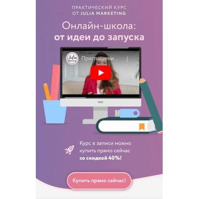 Онлайн-школа: от идеи до запуска. Юлия Родочинская, Julia Marketing