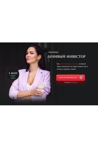 Ленивый Инвестор. Октябрь 2020. Ольга Кильтау