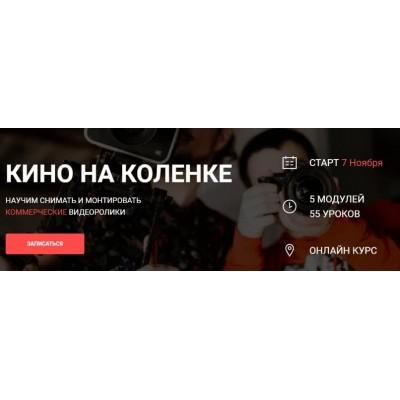 Кино на коленке 3.0. Вадим Панасюк