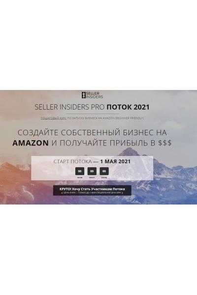 Пошаговый курс по запуску бизнеса на Amazon 2021. Джозеф Кеш, Андрей Головнев, Seller Insiders