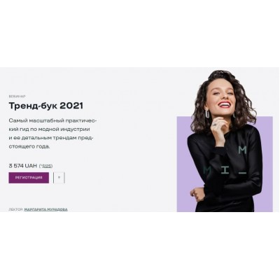 Тренд-бук 2021. Маргарита Мурадова