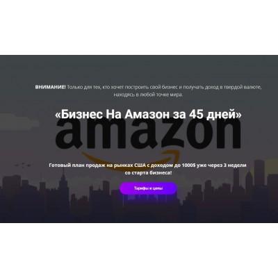 Бизнес на Амазон за 45 дней. ПрактикиPRO, Андрей Дубровский