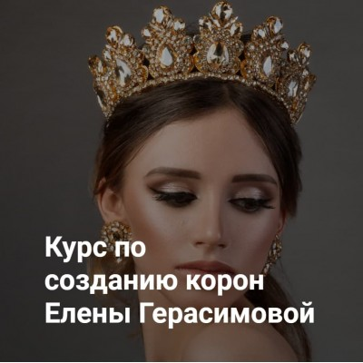 Курс по созданию корон. Елена Герасимова