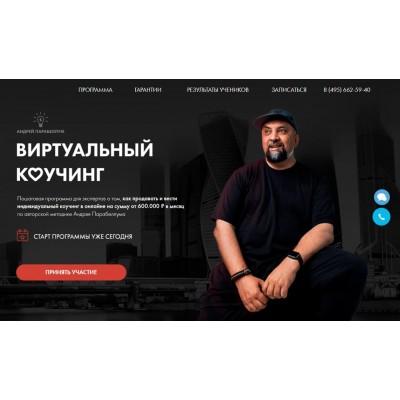 Виртуальный Коучинг. Андрей Парабеллум